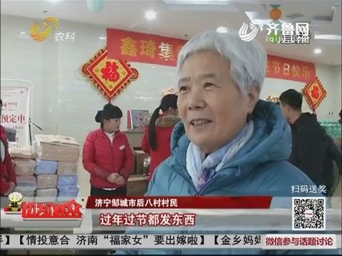 """【群众新闻】邹城后八村:关爱女性  有""""福""""共享"""