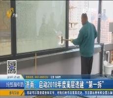 """济南:启动2018年度高层违建""""第一拆"""""""