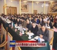 山东开展非煤矿山安全生产专项检查