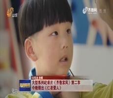 大型系列纪录片《齐鲁家风》第二季今晚播出《仁者爱人》