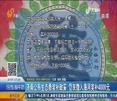 济南公布生态葬奖补政策 骨灰撒入海河奖补4000元