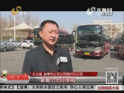 【群众新闻】淄博:大雨积水困住三轮车 热心人背出乘客