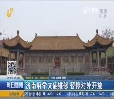 济南府学文庙维修 暂停对外开放