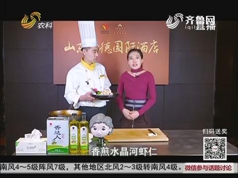 大厨教做家常菜:香煎水晶虾仁