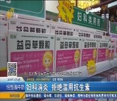 济南:妇科消炎 拒绝滥用抗生素