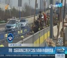 济南:北园高架西延工程已开工建设 东西最长快速路将贯通