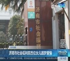 济南市社会福利院首位女儿圆梦爱情