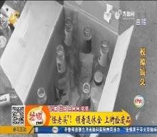 """【凡人善举】济宁:""""怪老头""""!领着退休金 上街捡废品"""
