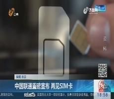 中国联通重磅宣布 再见SIM卡