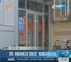 """济南:老楼加电梯又发""""政策红包"""" 每部最高补贴22万元"""