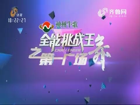 20180308《全能挑战王》:青岛复赛