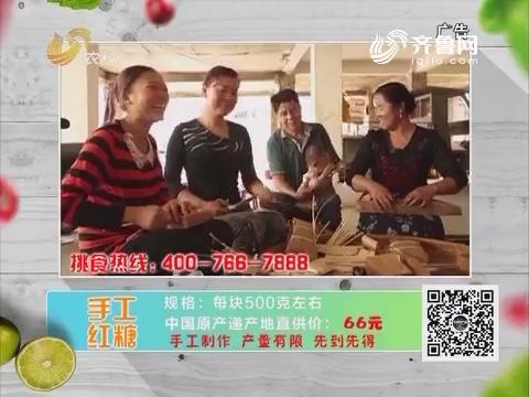 20180308《中国原产递》:手工红糖