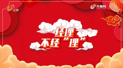 """20180308《最炫国剧风》:经理不经""""理"""""""