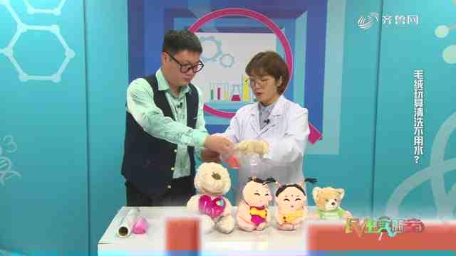 《民生实验室》:毛绒玩具清洗不用水?