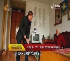 """【党建周报】山东淄博:""""331""""党建工作法助推乡村文明建设"""