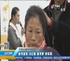 """巨野:新书发布 冯红春""""著书梦""""终实现"""