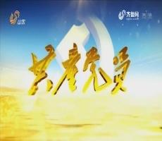 """20180309《共产党员》:山东淄博""""331""""党建工作法助推乡村文明建设"""