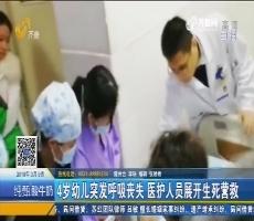 滕州:4岁幼儿突发呼吸丧失 医护人员展开生死营救