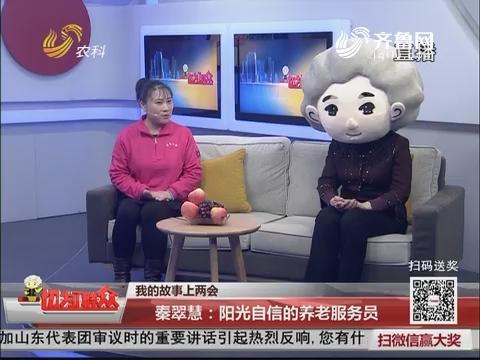 【我的故事上两会】秦翠慧:阳光自信的养老服务员