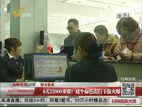 【群众新闻】济南:8天12000多张!这个绿色出行卡很火爆