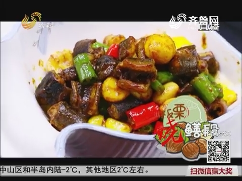 大厨教做家常菜:板栗烧鳝段