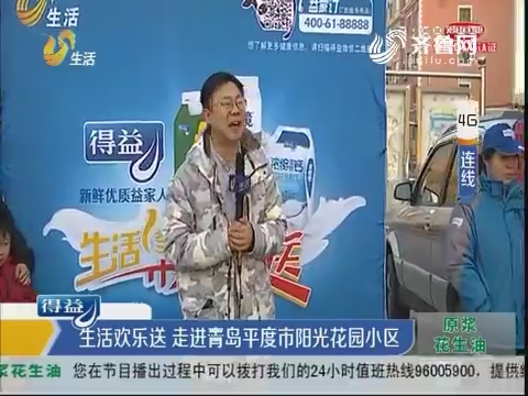 【4G连线】生活欢乐送 走进青岛平度市阳光花园小区