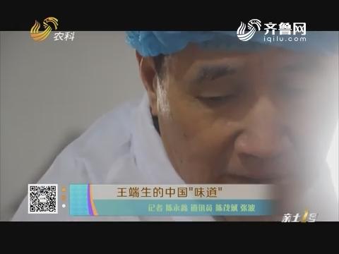 """王端生的中国""""味道"""""""