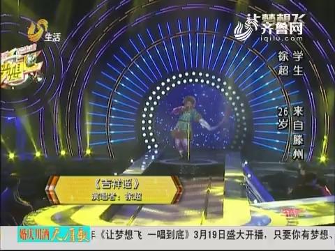 """20180309《让梦想飞》:选手""""基因突变""""惹评委逼着叫叔叔"""