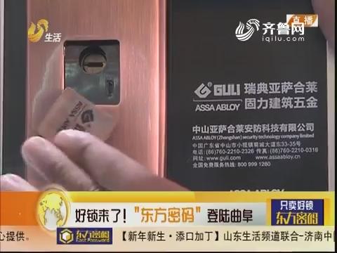 """好锁来了!""""东方密码""""登陆曲阜"""