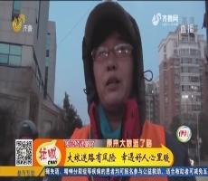 济南:大娘迷路有风险 幸遇好人心里暖