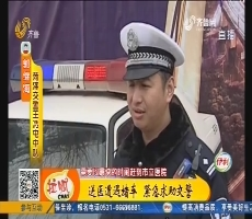 菏泽:送医遭遇堵车 紧急求助交警