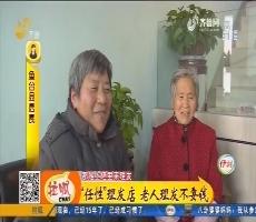 """【凡人善举】济宁:""""任性""""理发店 老人理发不要钱"""