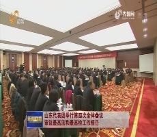 【直通全國兩會】山東代表團舉行第四次全體會議 審議最高法和最高檢工作報告