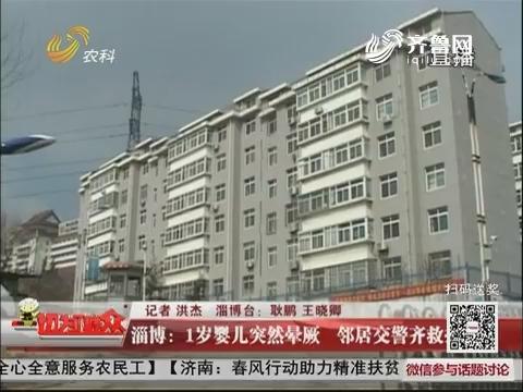 【群众新闻】淄博:1岁婴儿突然晕厥  邻居交警齐救援