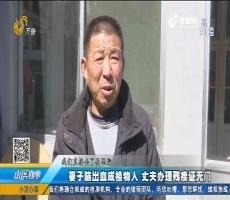 济南:妻子脑出血成植物人 丈夫办理残疾证无门