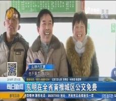 东明在全省首推城区公交免费