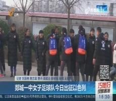 郯城一中女子足球队3月10日出征以色列