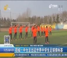 郯城一中女足出征世界中学生足球锦标赛