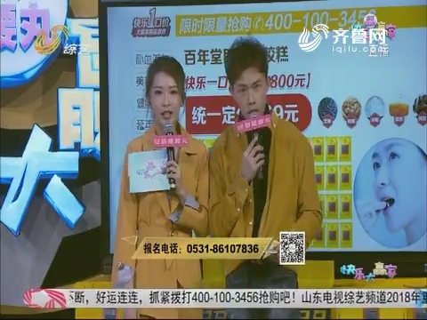 20180310《快乐大赢家》:Super girl组合展示热辣健身舞蹈 现场教健身动作