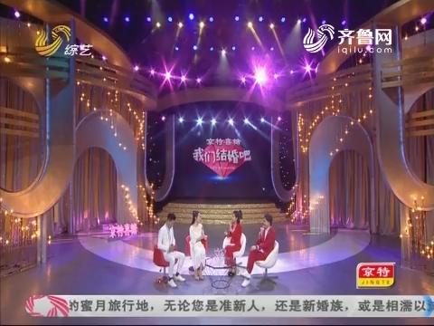 20180310《我们结婚吧》:韩来玉携妻秀恩爱 快冲兄弟前来助阵