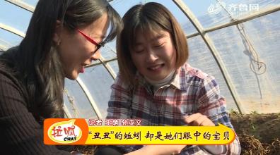 """【小家大事】禹城:""""丑丑""""的蚯蚓 却是他们眼中的宝贝"""