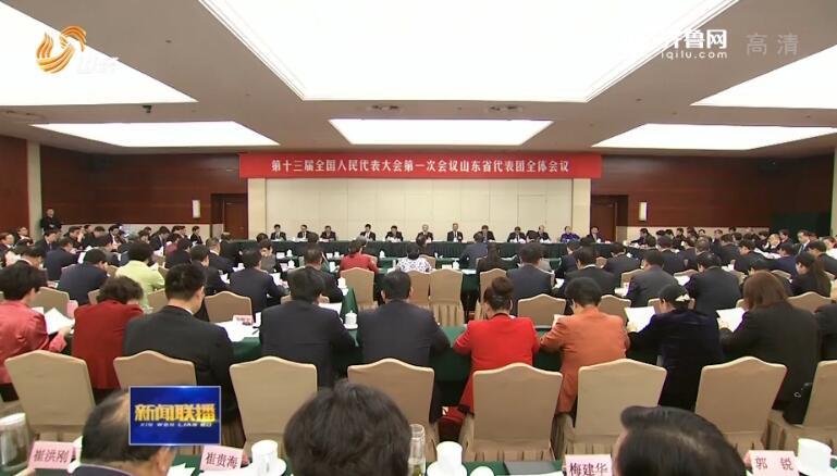 【直通全国两会】山东代表团举行第五次全体会议