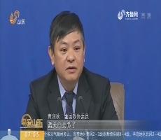 【聚焦两会】政协委员:蓝天白云如何再多一点儿