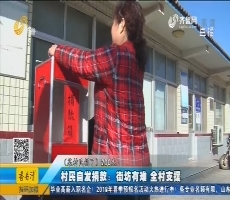 潍坊:村民自发捐款 街坊有难全村支援