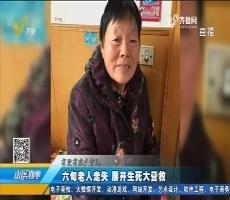 烟台:六旬老人走失 展开生死大营救