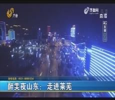 【4G直播】醉美夜山东:走进莱芜