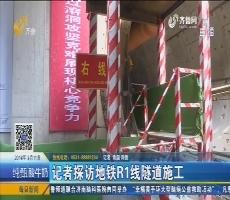 济南:记者探访地铁R1线隧道施工