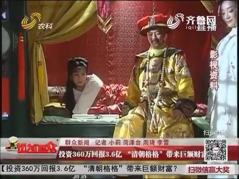 """【群众新闻】菏泽:投资360万回报3.6亿 """"清朝格格""""带来巨额财富?"""