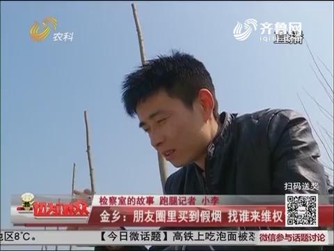 【检察室的故事】金乡:朋友圈里买到假烟 找谁来维权