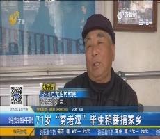 """齐河:71岁""""穷老汉""""毕生积蓄捐家乡"""